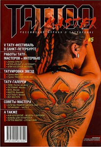 tattoomaster magazine