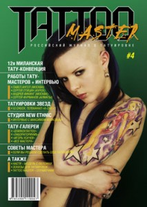 Tat2Master_4_cover