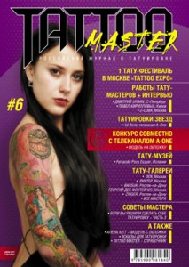 Tat2Master_6_Cover