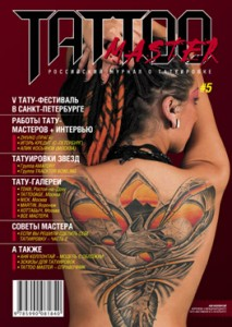 Tat2master_5_Cover